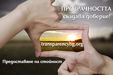 Transparencybg.org